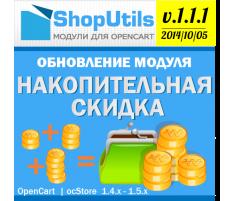 https://opencart.market/image/cache/data/novosti/moduly/news-modul-nakopitelnye-skidki-1-1-1-234x201.png