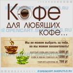 банеры для сайта кофе 2