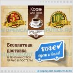 банеры для сайта кофе 1