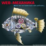 Механическая рыба