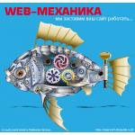 Механическая рыба (голубой фон)