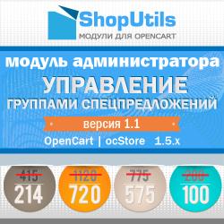 """Модуль для OpenCart  и ocStore """"Управление группами спецпредложений"""""""