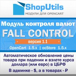 """Модуль контроля валют """"Fall Control"""""""