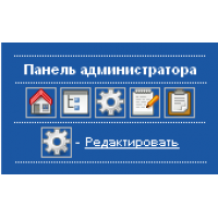 Модуль - Панель администратора