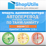 Автоматический перевод заказов в другой статус по тайм-лимиту, v1.2