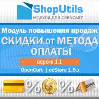Модуль - Скидка при выборе метода оплаты