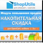 Модуль - Накопительные скидки для Opencart/ocStore 3.x