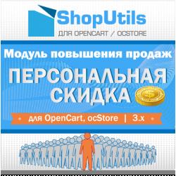 Модуль - Персональные скидки для Opencart/ocStore 3.x