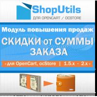 Модуль - Скидки от суммы заказа