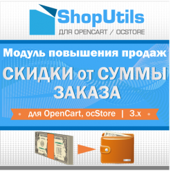 Модуль - Скидки от суммы заказа для Opencart/ocStore 3.x