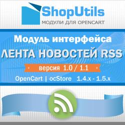 Модуль - Лента новостей (RSS)