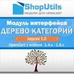 Модуль - Дерево категорий