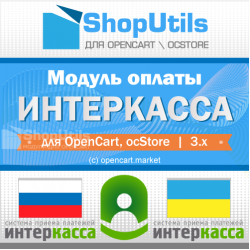 Interkassa с функцией отсроченной оплаты для Opencart/ocStore 3.x