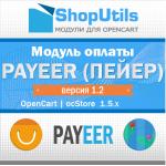 Модуль оплаты - Payeer