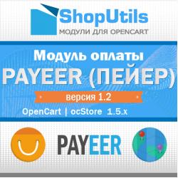 Модуль оплаты - Payeer с функцией отсроченной оплаты