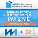 Модуль оплаты Pay2Me (партнер Единой Кассы)