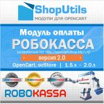 Модуль оплаты - ROBOKASSA