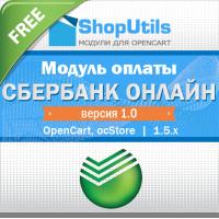 Модуль оплаты - Сбербанк Онлайн
