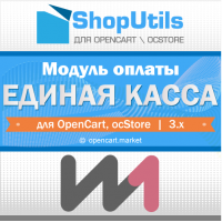 Модуль оплаты Единая касса (для Opencart/ocStore 3.x)