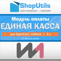 Wallet One - модуль с функцией отсроченной оплаты для Opencart/ocStore 3.x