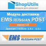 Модуль - Доставка EMS