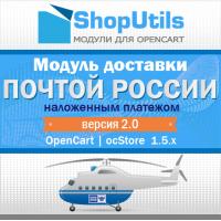 Модуль - Доставка почтой России (оплата наложенным платежом) с процентной стоимостью