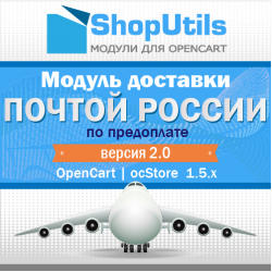 Модуль - Доставка почтой России (по предоплате) с процентной стоимостью