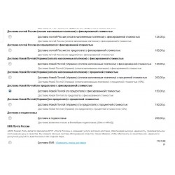 Модуль (для Украины) - Доставка Новой Почтой (по предоплате) с фиксированной стоимостью