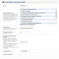 Модуль учета - Страхование груза при доставке