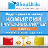 Модуль - Комиссии платежных систем