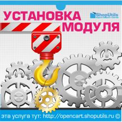 Установка и настройка модулей OpenCart и ocStore